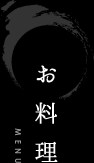 <京都 懐石料理 富小路やま岸 お料理